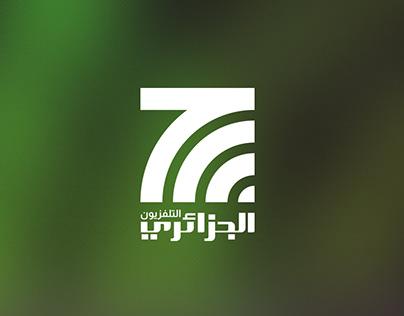 entv rebranding اعادة تصميم الهوية التلفزيون الجزائري