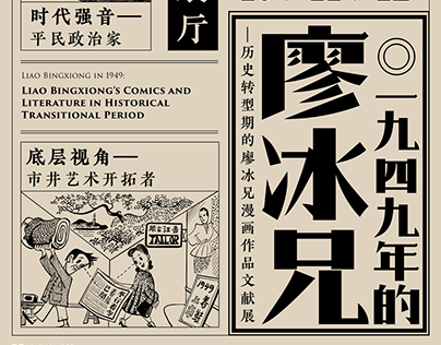 「Liao Bingxiong in 1949」Exhibition Identity