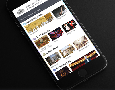 Interface for electronic archive of Bolshoi Theatre
