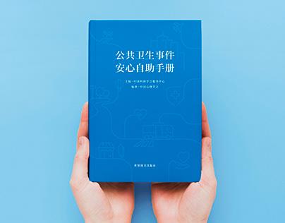"""""""對話""""疫情,中國心理學會抗疫口袋書設計"""