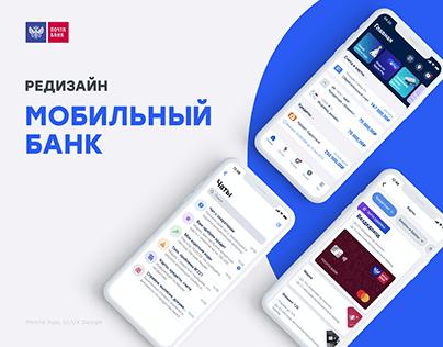 Pochta Bank UI/UX mobile app