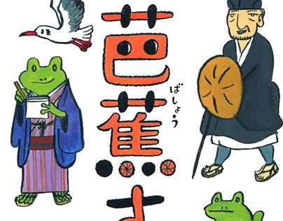 """HAIKU Picture Book """"BASHO SAN"""""""