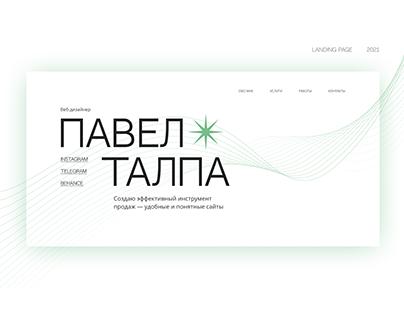 Сайт-портфолио для веб-дизайнера | Landing Page