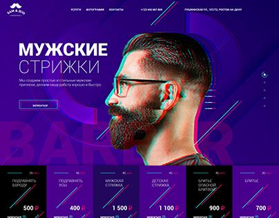 Дизайн блоков главной страницы barber-shop