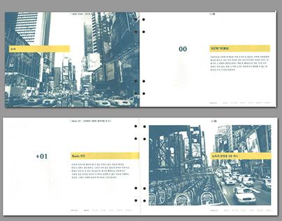 6가지 뉴욕 : 여행지 소개 소책자