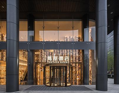 Xi'an Maike Centre TSUTAYA BOOKS 西安迈科中心 茑屋书店