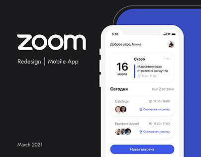 Zoom Mobile App | Case Study