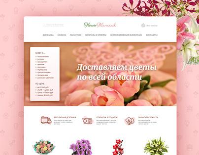 Интернет-магазин цветов / Online flower shop