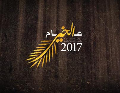 THE YEAR OF GIVING (Dubai 2017)