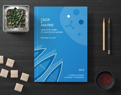 Book's design.