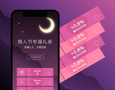 七夕节H5活动页面