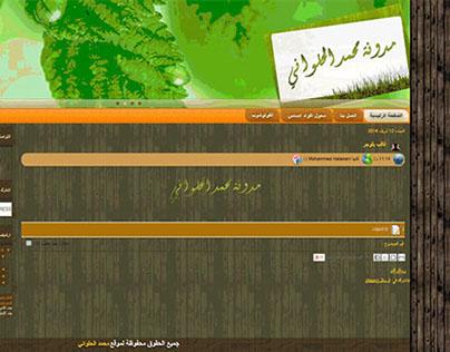 قالب بلوجر مدونة محمد الحلوانى