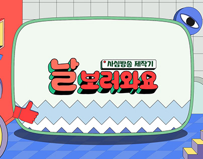 JTBC_날보러와요_Title package