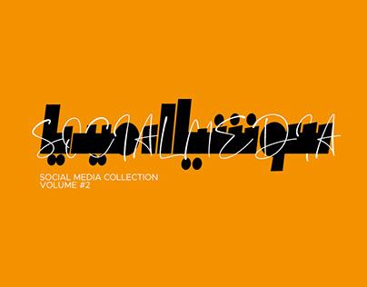 """""""SOCIAL MEDIA #2"""""""