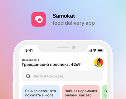 Samokat App