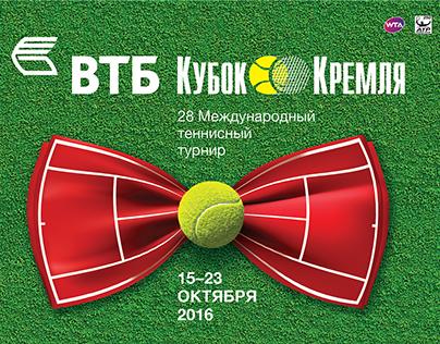 ВТБ Кубок Кремля