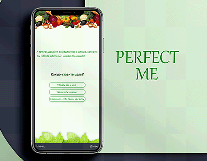 Mobile application Perfect Me