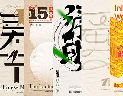 节日海报设计合集 丨Festival poster design