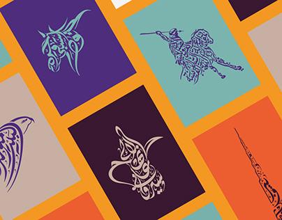 Arabic Calligraphic Illustration