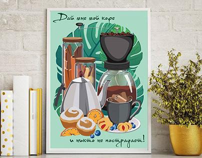 Разработка рекламных плакатов и баннера для кафе