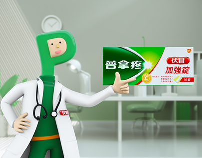 伏冒普拿疼 Dr.P TV Commercial