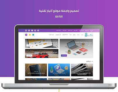 Taqnia24 UI/UX design