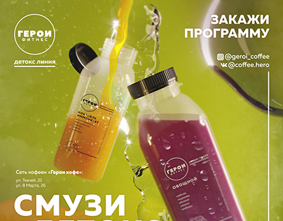 Рекламный постер «Смузи–детокс»