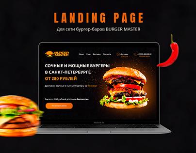 Landing Page для сети бургер-баров BURGER MASTER