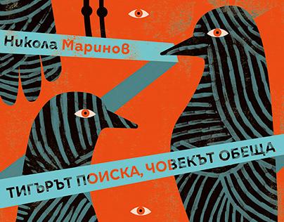 Никола Маринов | Тигърът каза, човекът обеща | Жанет 45