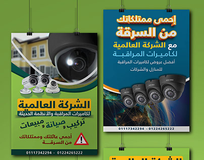 ElAlamia for security cameras Posters - 2016