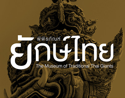 The Museum of Traditional Thai Giants