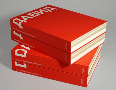 Book Design David / ДАВИД