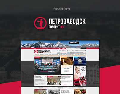 Redesign of ptzgovorit.ru