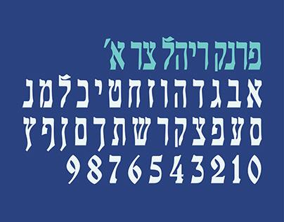 Frank Ruhl Condensed Alef - Revival (Hebrew)