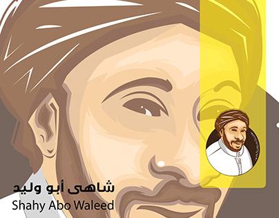 shahy Abi waleed logo design