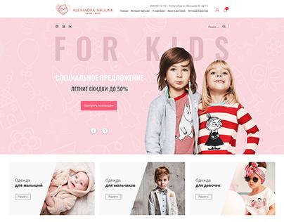 Children's clothing store website homepage