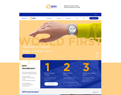 Website for QIWI crowdfunding platform