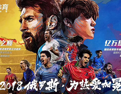 TENCENT- World CUP