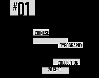 Chinese Typography Collection 13-15