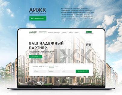 АИЖК - Агентство по ипотечному жилищному кредитованию