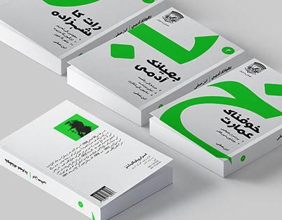 Book Cover - Ibne Safi Books Concept Art