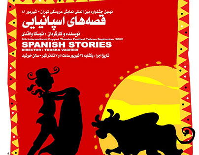 """Puppetry """"Spanish Tales"""" sep 2001"""