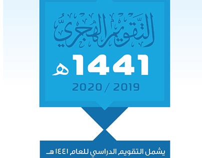 التقويم الهجري ١٤٤١