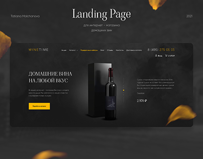 Landing Page для интернет - магазина домашних вин