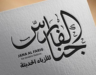 تطويع الفونت العربي ( الثلث ) فى صناعة المخطوطة