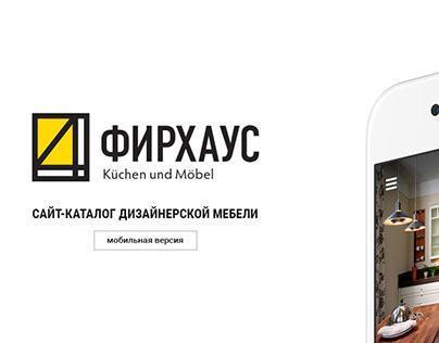 4 Haus / mobile site