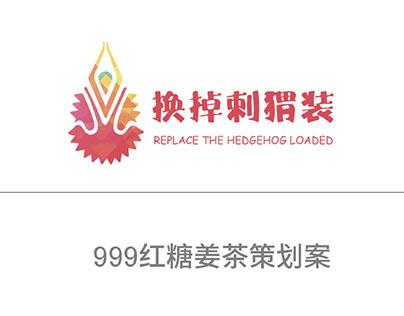 999红糖姜茶广告策划案