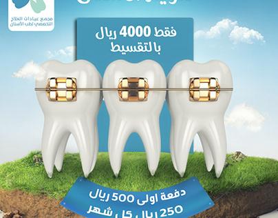 social media ( dental )