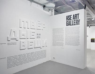 """The exhibition """"Solidthings""""/ Выставка «Твердые вещи»"""
