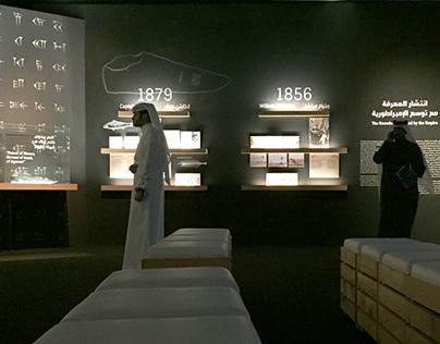 Musée national du Bahreïn, design d'exposition